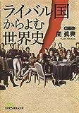 ライバル国からよむ世界史 (日経ビジネス人文庫)