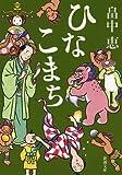 ひなこまち (新潮文庫)