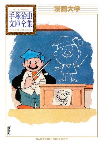 漫画大学 (手塚治虫文庫全集 BT 19)