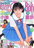 Chu→boh vol.18 (海王社ムック 53)