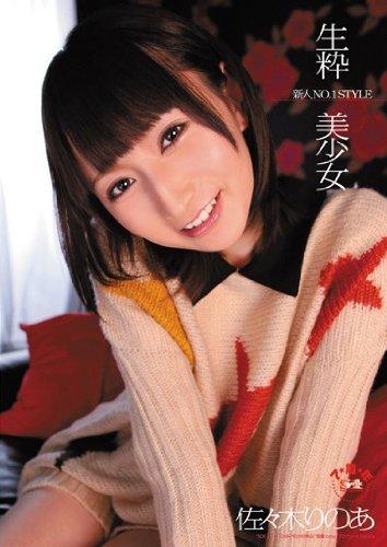 新人NO.1 STYLE 生粋美少女 佐々木りのあ エスワン ナンバーワンスタイル [DVD]