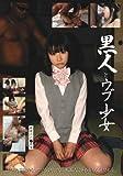 黒人とウブ少女 SUSU002 [DVD][アダルト]
