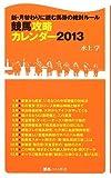 競馬攻略カレンダー2013 新・月替わりに読む馬券の絶対ルール (競馬ベスト新書)