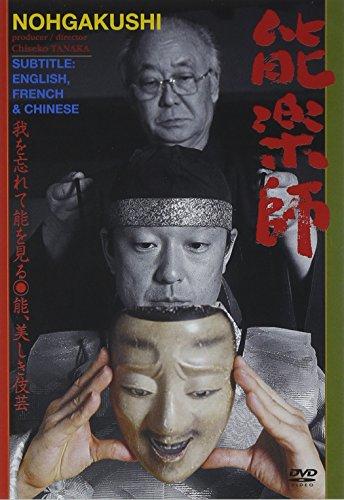 能楽師 [DVD]