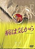 病は気から フランス国立コメディ・フランセーズ モリエール・コレクション [DVD]
