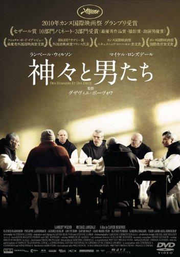 Götter und Menschen [DVD]