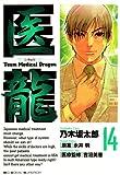 医龍(14) (ビッグコミックス)