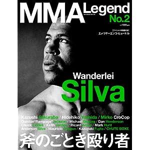 MMA Legend No.2(エンターブレインムック)
