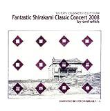 ファンタスティックしらかみクラシックコンサート2008 by amf artists
