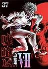 嘘喰い 第37巻 2015年05月19日発売