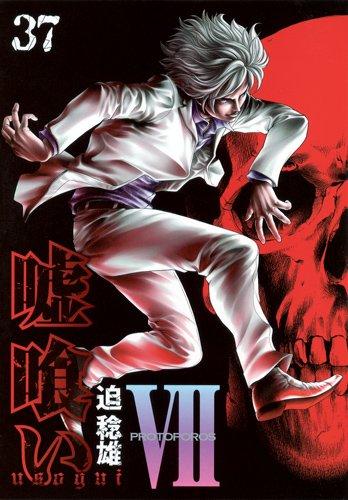 嘘喰い 37 (ヤングジャンプコミックス)