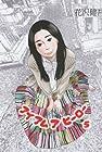 アイアムアヒーロー 第5巻 2010年12月25日発売
