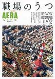 職場のうつ 新版―復職のための実践ガイド 本人・家族・会社の成功体験 (AERA Mook AERA LIFE)