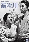 木下惠介生誕100年 「笛吹川」 [DVD]