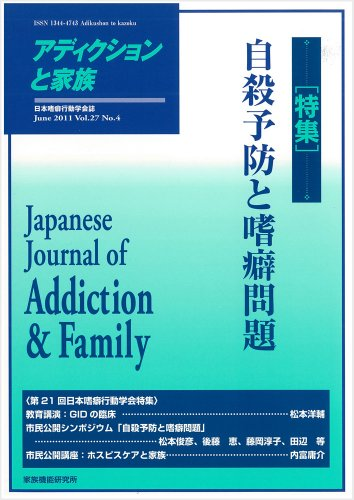 Addiction and family 27, no.4,--Japan addictions Journal of behavior [special issue] suicide prevention and addictions problems (21 Japan addictions action society)
