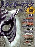 初代タイガーマスク30years 下巻(1984ー2010)―永久保存版 UWFからリアルジャパンまで (B・B MOOK 683 スポーツシリーズ NO. 555)
