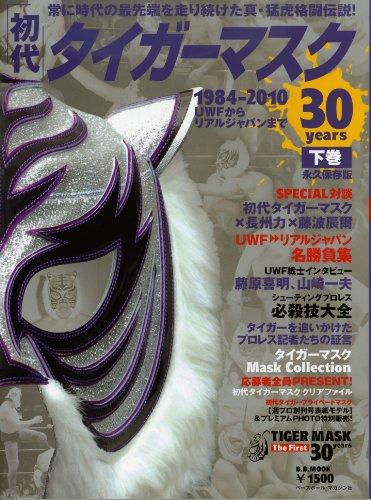 初代タイガーマスク30years 下巻 永久保存版 1984 (B・B MOOK 683)