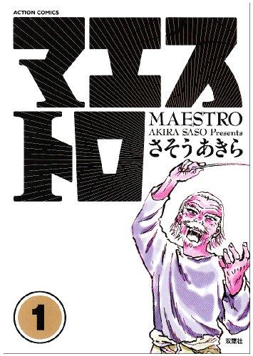マエストロ (1) (ACTION COMICS)