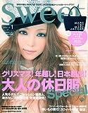 sweet (スウィート) 2010年 01月号 [雑誌]