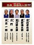 ~名調子・名文句~日本、浪曲名人撰 [DVD]