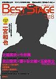 BEST STAGE 2009年 08月号 [雑誌]