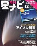月刊 星ナビ 2013年 12月号 [雑誌]