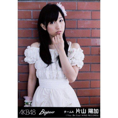 AKB48 公式生写真 劇場盤 僕だけのvalue Ver. 【片山陽加】
