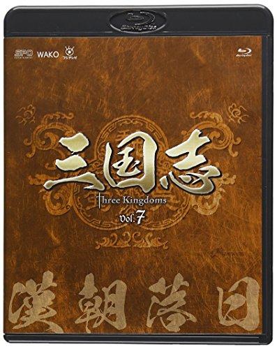 三国志 Three Kingdoms 第7部-漢朝落日-ブルーレイvol.7 [Blu-ray]