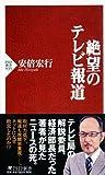 山本太郎が安倍首相の「ネタ元」リポートを暴露!