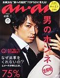 an・an (アン・アン) 2012年 11/28号 [雑誌]