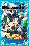 黒魔女さんが通る!! part5 5年1組は大騒動!の巻 (講談社青い鳥文庫)