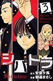 シバトラ 3 (3) (少年マガジンコミックス)