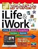 今すぐ使えるかんたん iLife & iWork  [iPhoto、iMovie、GarageBand、Pages、Numbers、Keynote]