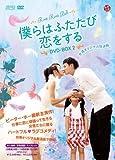 僕らはふたたび恋をする<台湾オリジナル放送版> DVD-BOX 2[DVD]