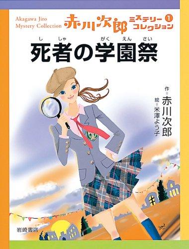 死者の学園祭 (赤川次郎ミステリーコレクション 1)