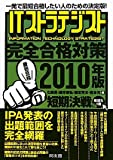 ITストラテジスト完全合格対策〈2010年版〉