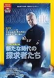 NATIONAL GEOGRAPHIC (ナショナル ジオグラフィック) 日本版 2013年 06月号 [雑誌]