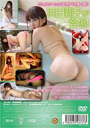 浜田翔子 / 恋のバカンス [DVD]