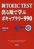 新TOEIC R TEST 出る順で学ぶボキャブラリー990