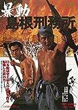 暴動島根刑務所[DVD]