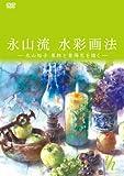 永山流 水彩画法 -永山裕子 果物と紫陽花を描く- [DVD]