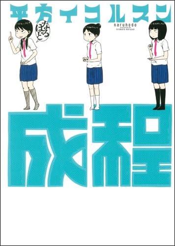 成程 (楽園コミックス)