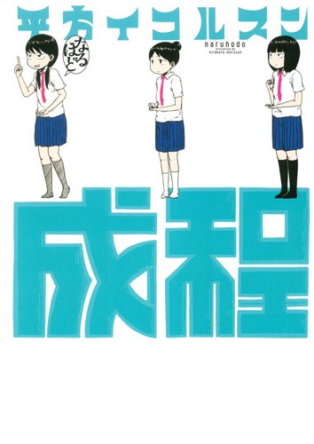 Image of 成程