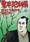 コミック 鬼平犯科帳 第64巻 2005年06月20日発売