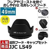 JJC 花形レンズフード・レンズキャップセット 汎用タイプ 【写真屋さんドットコム限定セット】 (49mm)