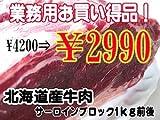 北海道産牛肉サーロインブロック1kg前後(約900g~約1.1kg)業務用お買い得品!