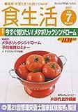 食生活 2007年 07月号 [雑誌]