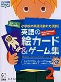 英語の絵カード&ゲーム集(2) (子ども英語BOOKS)