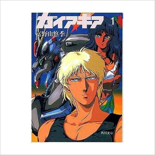 Amazon.co.jp: ガイア・ギア〈1〉 (角川文庫―スニーカー文庫): 富野 ...