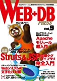 WEB+DB PRESS Vol.9